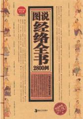图说经络全书2800例(仅适用PC阅读)