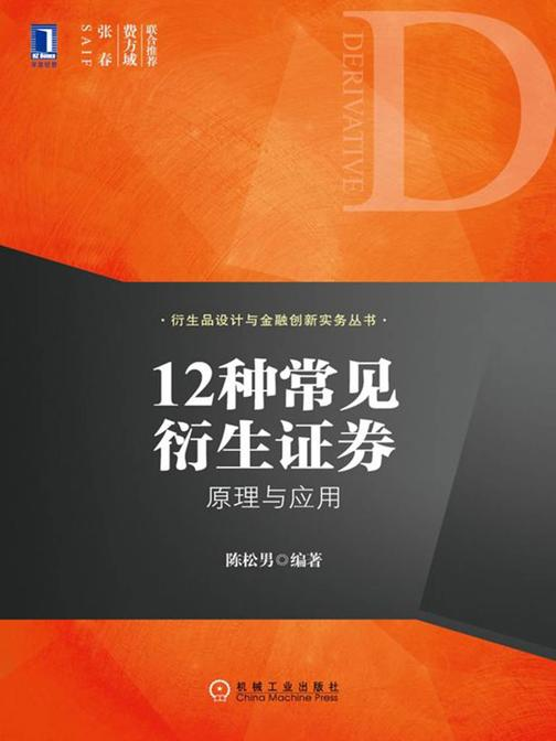 12种常见衍生证券:原理与应用