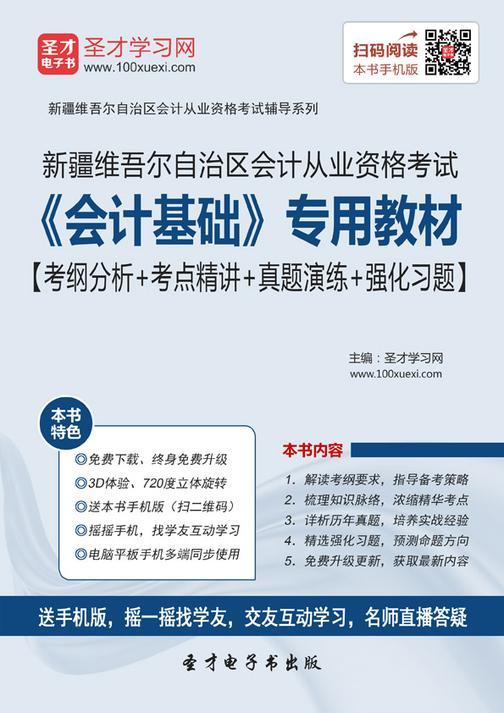 2016年新疆维吾尔自治区会计从业资格考试《会计基础》专用教材【考纲分析+考点精讲+真题演练+强化习题】