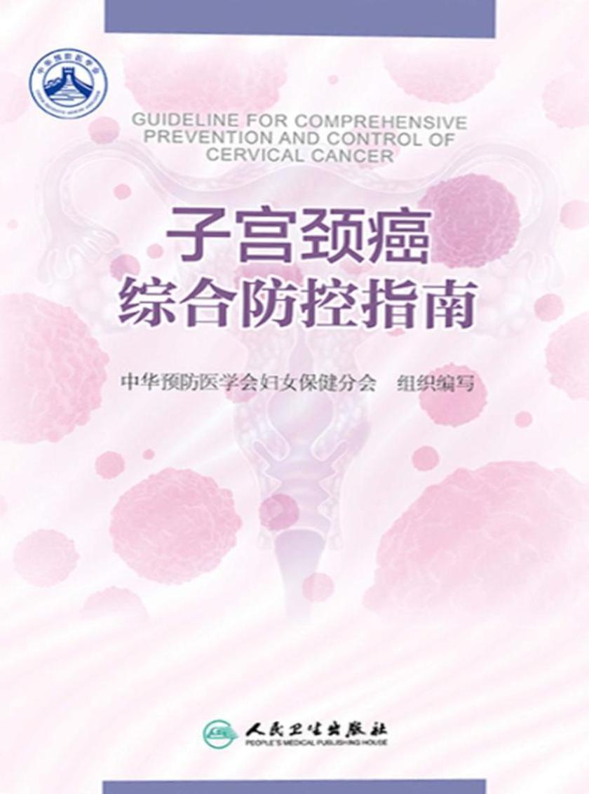 子宫颈癌综合防控指南