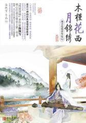菩提煅铸明镜心(木槿花西月锦绣6)