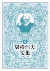 屠格涅夫文集:第六卷