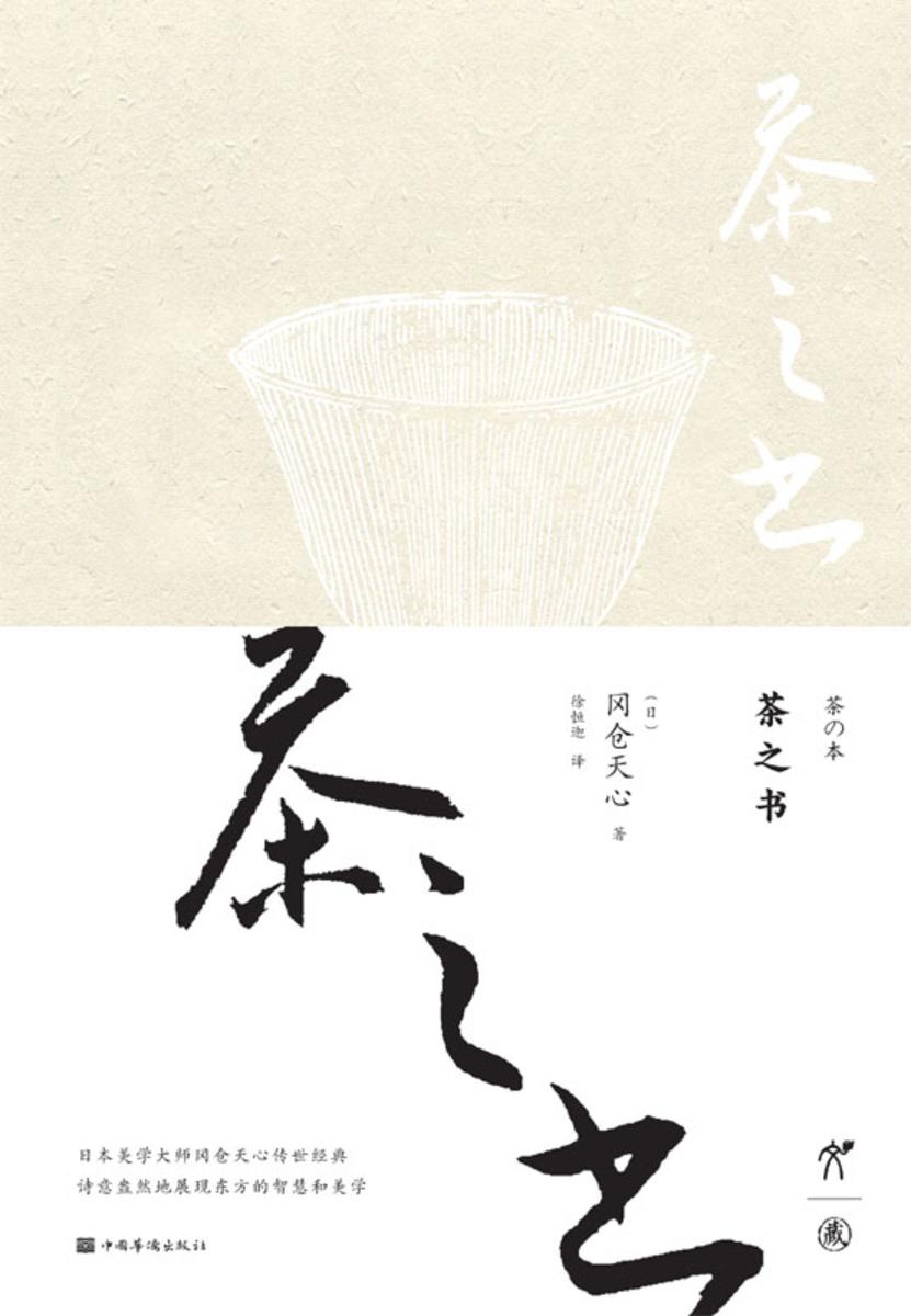 茶之书(修订版)(日本美学大师冈仓天心传世经典,收录《卖茶翁茶器图》、《煎茶图式》等四套珍贵的茶室器物图)