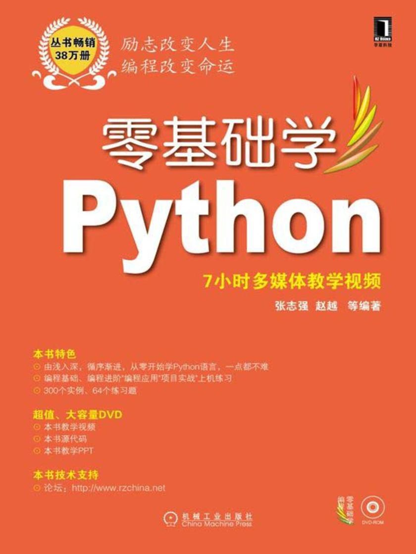 零基础学Python