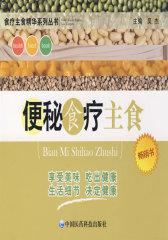便秘食疗主食——食疗主食精华系列丛书(试读本)