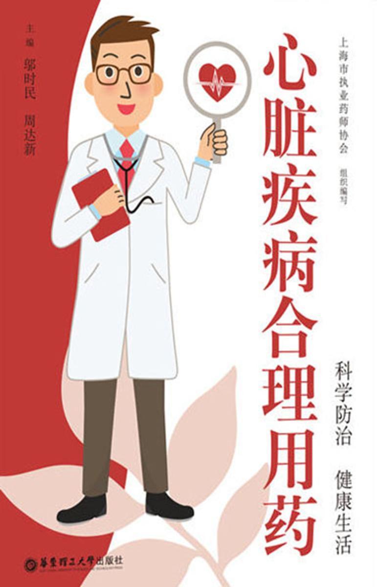 心脏疾病合理用药