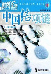 时尚生活手工坊:中国结项链