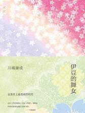 伊豆的舞女(这是世上至纯至美的初恋,六次翻拍的经典原著?)
