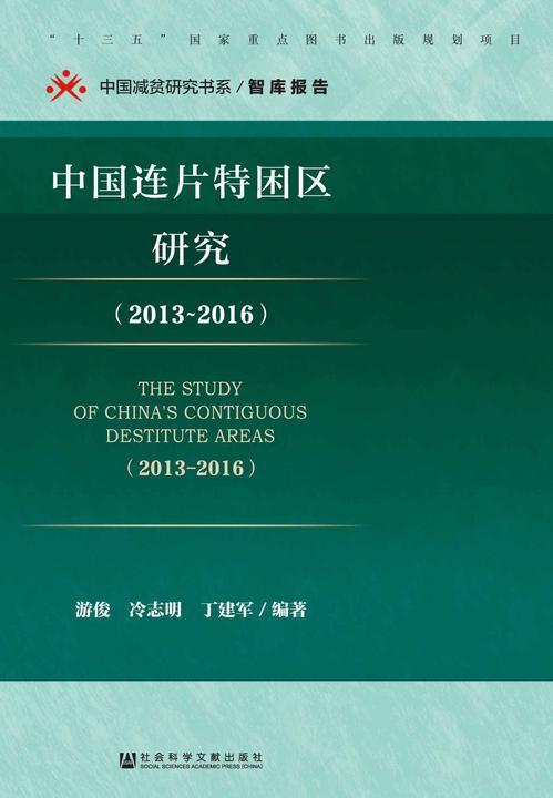 中国连片特困区研究(2013~2016)