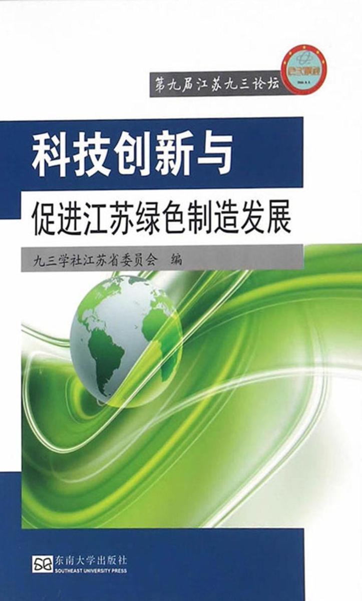 科技创新与促进江苏绿色制造发展