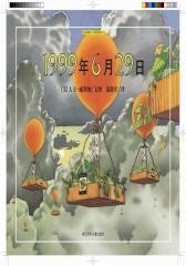 1999年6月29日(试读本)(仅适用PC阅读)