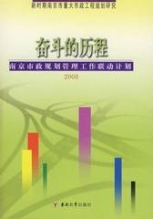 奋斗的历程——南京市政规划管理工作联动计划(2008)