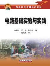 电路基础实验与实践