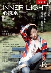 心探索·分享刊 vol.16-你离梦想有多远
