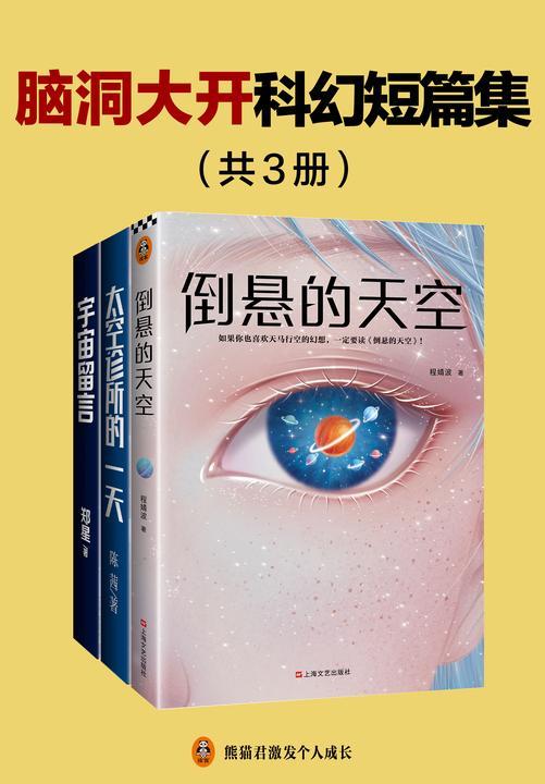 脑洞大开科幻短篇集(全3册)