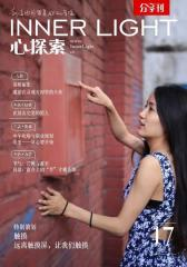 心探索·分享刊 vol.17-远离触摸屏,让我们触摸(电子杂志)(仅适用PC阅读)