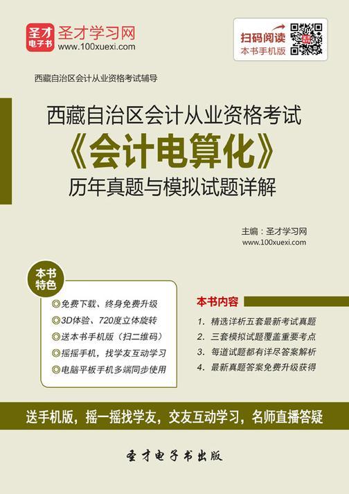 2016年西藏自治区会计从业资格考试《会计电算化》历年真题与模拟试题详解