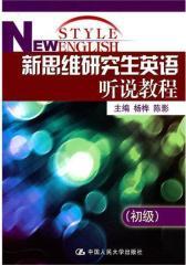 新思维研究生英语听说教程(初级)(仅适用PC阅读)