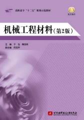机械工程材料(第2版)(试读本)