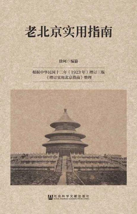 老北京实用指南(全2册)