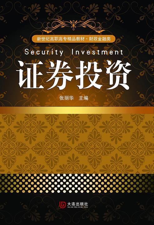 新世纪高职高专精品教材·财政金融类 证券投资