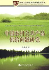 中国农村公共产品供给问题研究