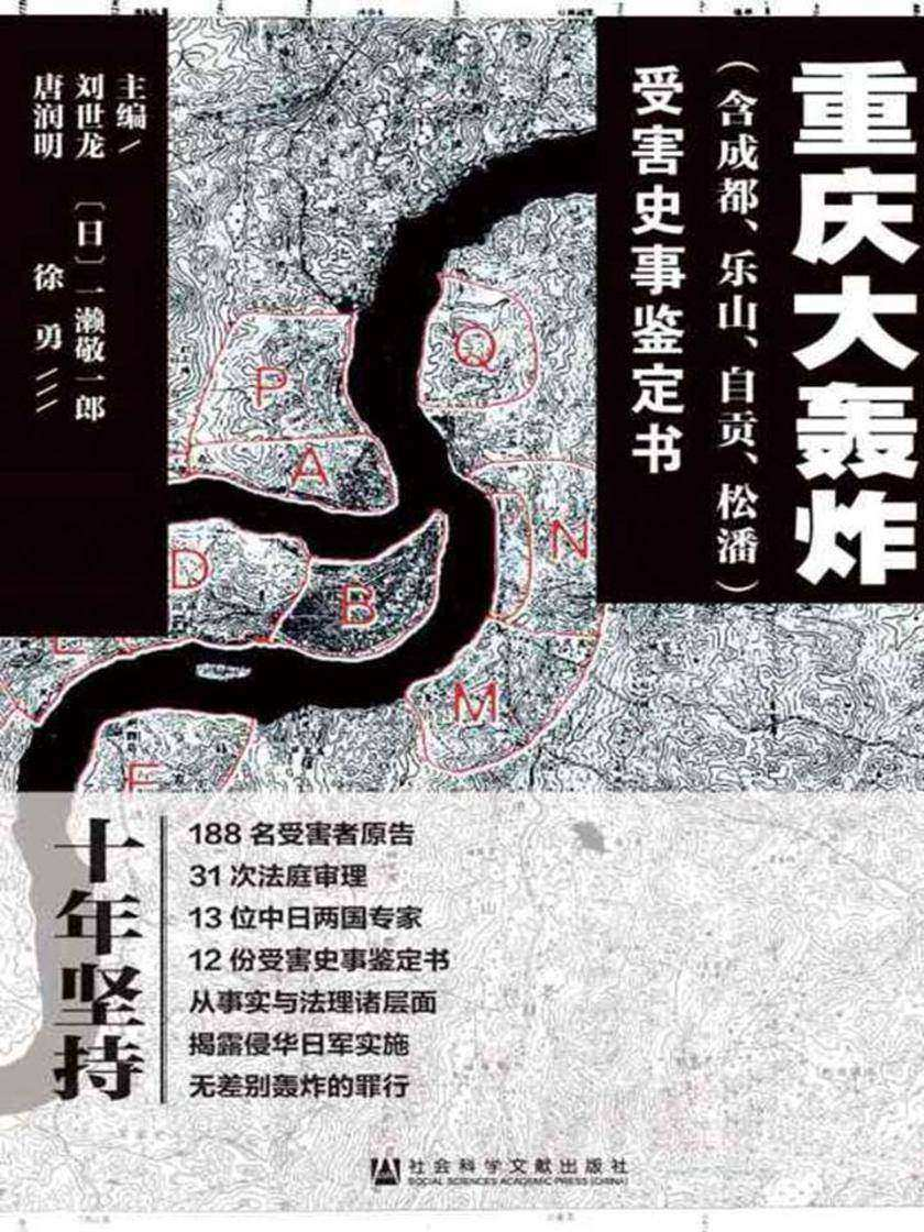 重庆大轰炸(含成都、乐山、自贡、松潘)受害史事鉴定书(全2册)