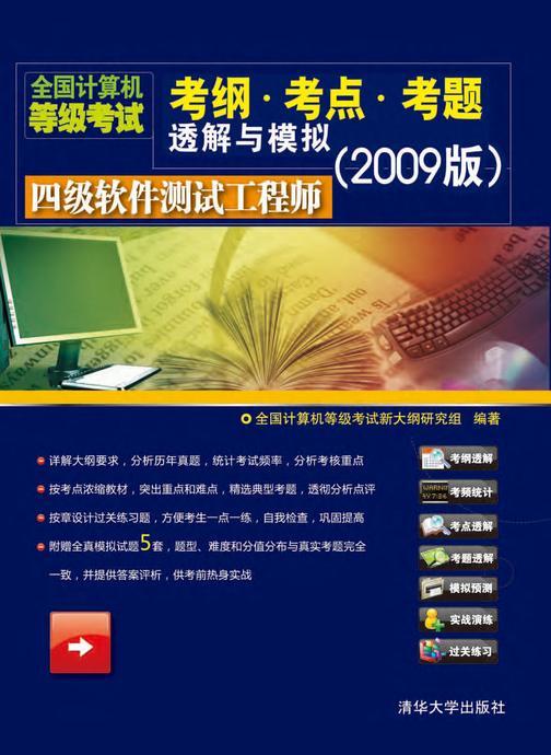 全国计算机等级考试考纲·考点·考题透解与模拟(2009版)四级软件测试工程师(仅适用PC阅读)
