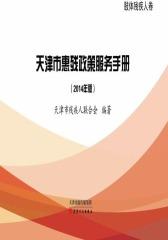 天津市惠残政策服务手册:2014年版.肢体残疾人卷