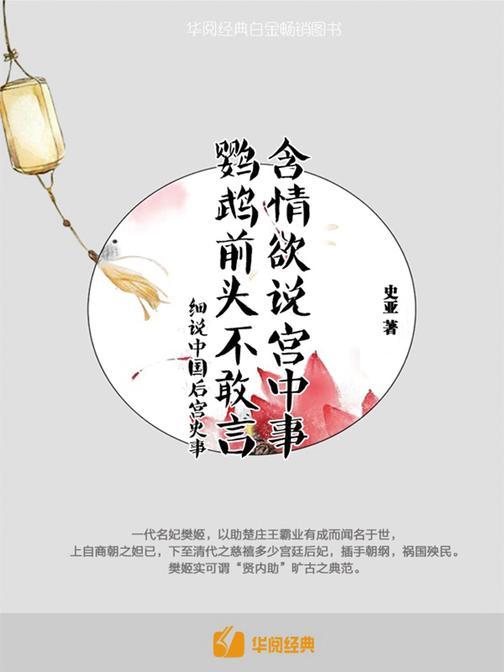 含情欲说宫中事,鹦鹉前头不敢言:细说中国后宫史事