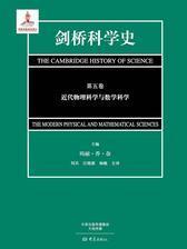 剑桥科学史第五卷