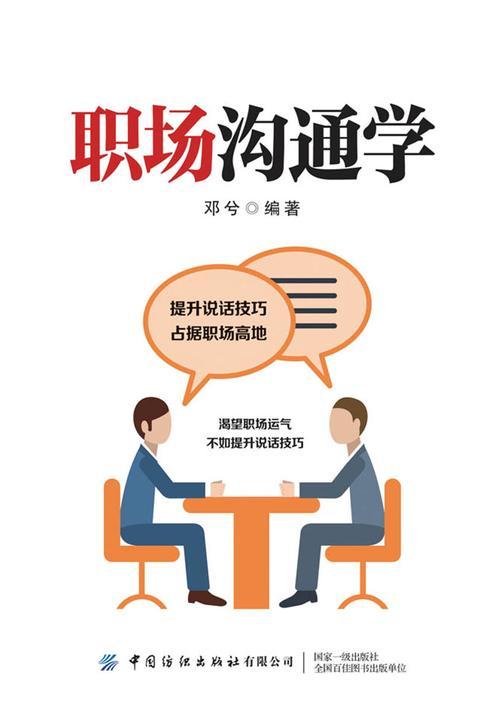 职场沟通学