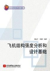 飞机结构强度分析和设计基础(试读本)