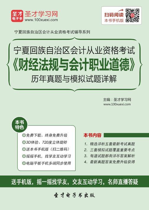 2016年宁夏回族自治区会计从业资格考试《财经法规与会计职业道德》历年真题与模拟试题详解