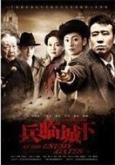 兵临城下(影视)