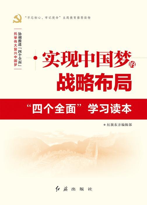 实现中国梦的战略布局