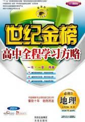 高中新课程全程学习方略.地理.3:必修(仅适用PC阅读)
