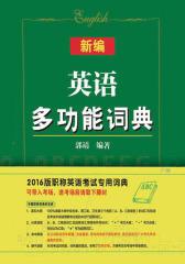 (2016版)职称英语考试专用词典:新编英语多功能词典