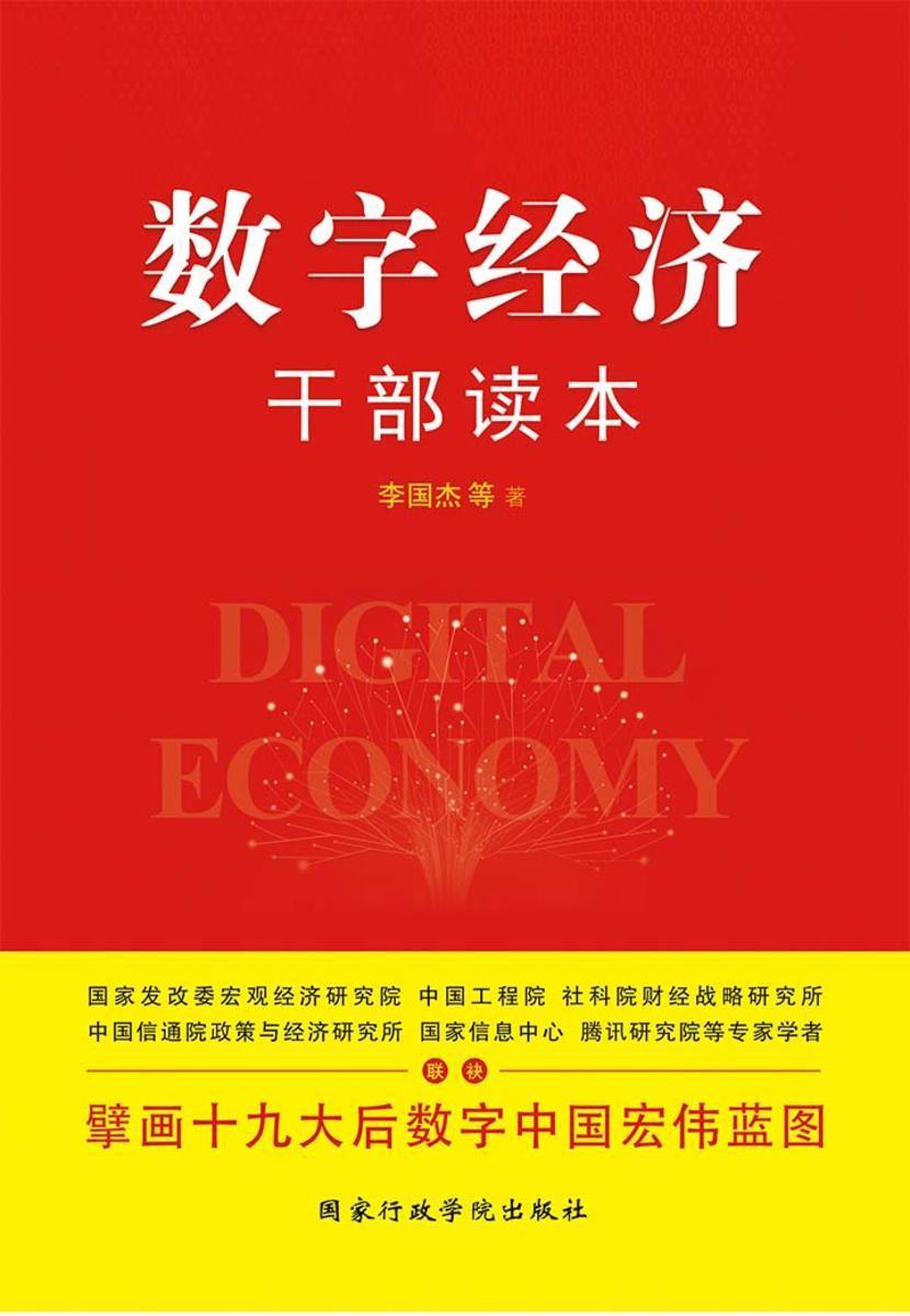 数字经济干部读本