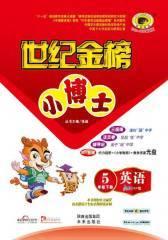 金榜小博士.五年级英语(仅适用PC阅读)