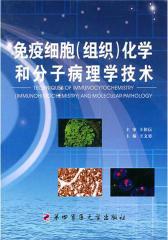 免疫细胞(组织)化学和分子病理学技术(仅适用PC阅读)