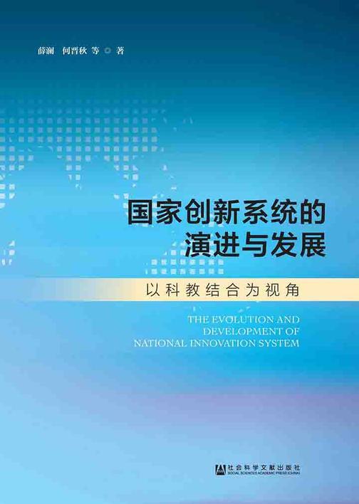 国家创新系统的演进与发展:以科教结合为视角