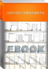 2009年度部门决算报表编制手册