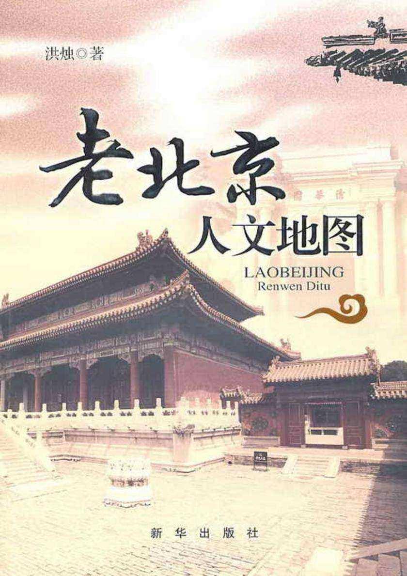 老北京人文地图