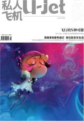私人飞机 月刊 2014年8月(电子杂志)(仅适用PC阅读)