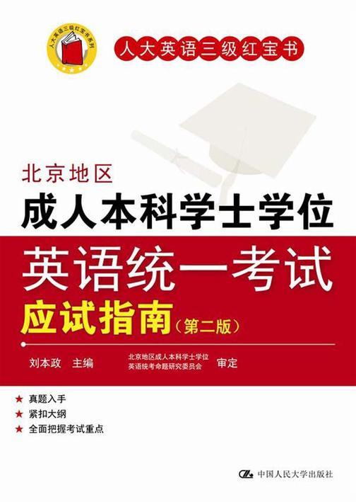 北京地区成人本科学士学位英语统一考试应试指南(第二版)