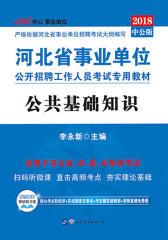 中公2018河北省事业单位公开招聘工作人员考试专用教材公共基础知识