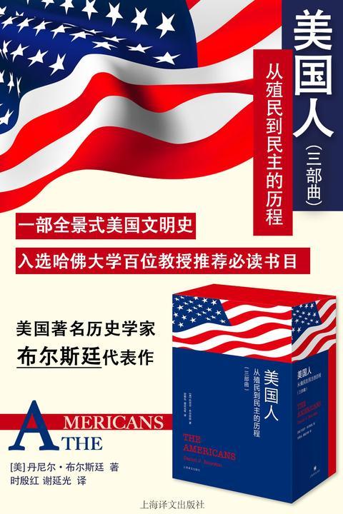 美国人(全3册):从殖民到民主的历程