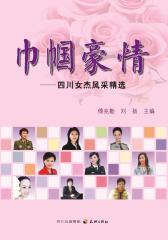 巾帼豪情:四川女杰风采精选(仅适用PC阅读)