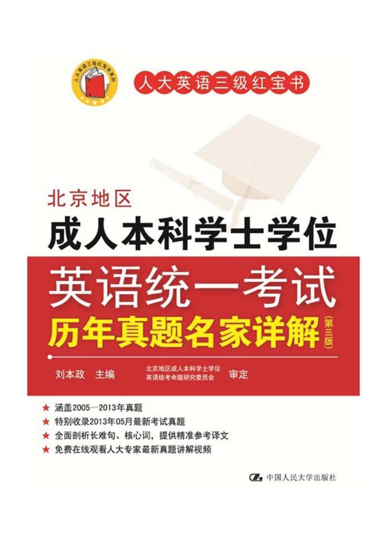 北京地区成人本科学士学位英语统一考试历年真题名家详解(第三版)(仅适用PC阅读)
